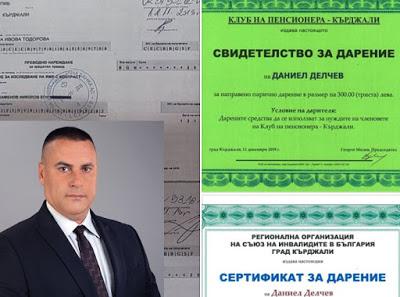 """Съветникът Делчев: Все още не съм получил """"заплата"""" за ноември, но вече я """"изхарчих"""" по начин, от който съм доволен :-)"""