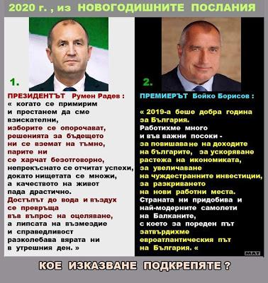 Румен Радев срещу Бойко Борисов, арбитър – Слави Трифонов