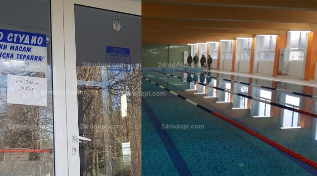 Първо в 24rodopi.com: Покритият басейн в Кърджали не работи заради профилактика, на дневен ред – концесия!