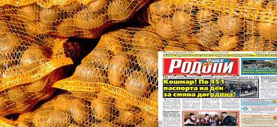 Пенсионер: Не мога да платя глобата, крадат ми картофите!