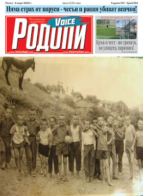 Когато Паоло Роси беше пандизчия… у нас нямаше европроекти, но в Кърджалийско селските игрища бяха пълни с деца
