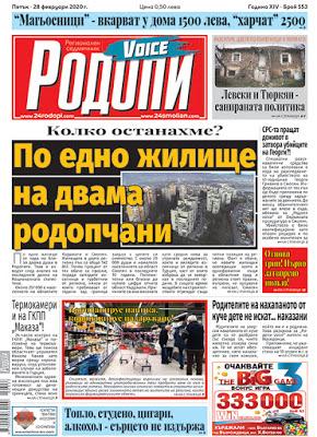 Полицията потвърди новината на 24rodopi.com: Трима задържани за побой в центъра!