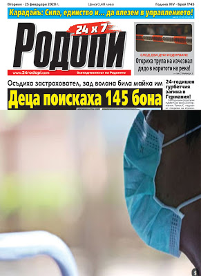 Чанев потвърди новината на 24rodopi.com: Установен е издирваният турчин от Милано, не е стъпвал в Кърджали