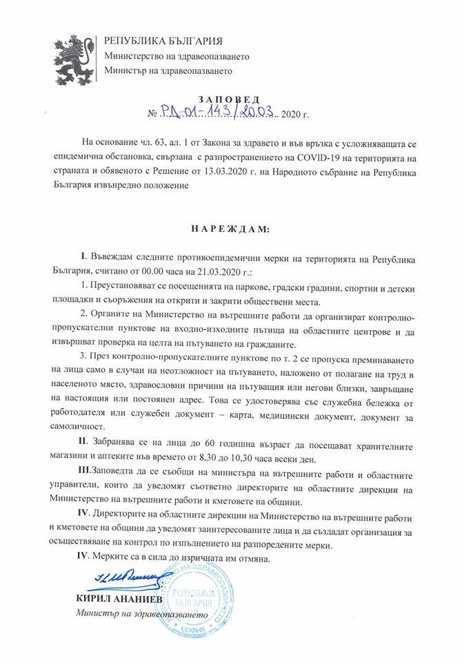 Вижте пълния текст на заповедта на здравния министър