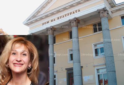 Марияна Ликова оглави Дома на културата!