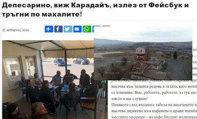 Когато Хасан Азис и Никола Чанев си играеха на Том и Джери, а Карадайъ обикаляше от село на село