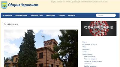 ПДИ: Община Черноочене е най-прозрачната структура в Източните Родопи