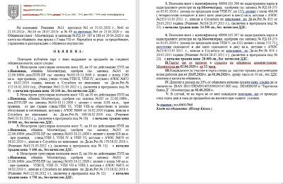 Продажба на имоти в община Момчилград (обява)