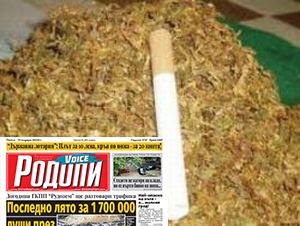 Полицаи иззеха кило нарязан тютюн