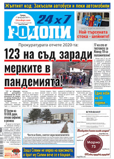 Издирван в Европа бе арестуван в Кирково!