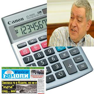 Мишо Математиката, Преброяването или Кърджали е 300-хилядна област?!