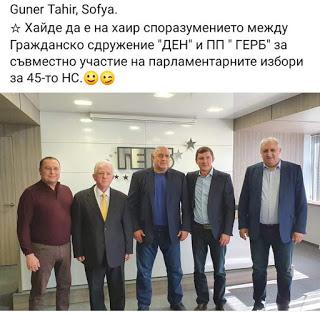 Групата на Гюнер Тахир и Мехмед Дикме ще работи за ГЕРБ на парламентарните избори