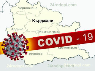 17% от тестовете за COVID-19 в Кърджали са положителни!