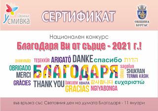 """Приз за екипното """"Благодаря!"""" на първолаци от """"Йовков"""""""