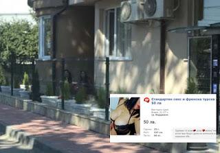 """Първо в 24rodopi.com: Отстраняват ченгето от """"къщата на любовта""""!"""