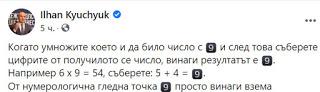 Провокирано: Кючюковци да научат елементарните неща, за да не излагат турския етнос!