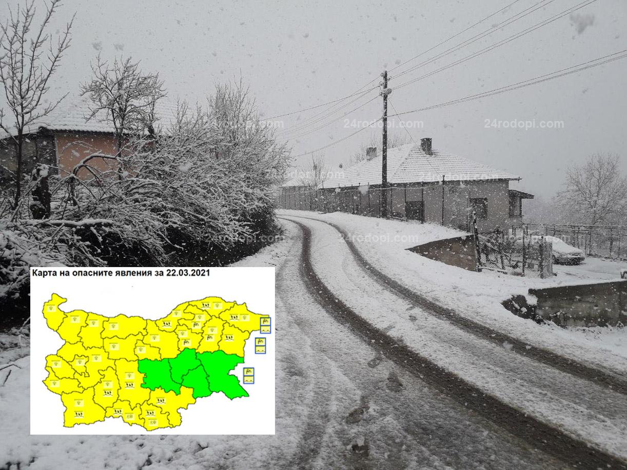 Жълт код за опасно време в Кърджали в понеделник
