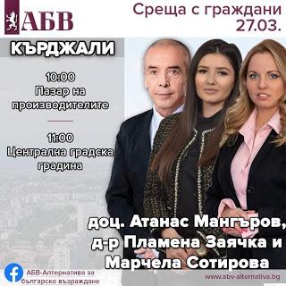 Доц. Атанас Мангъров се среща с кърджалийци
