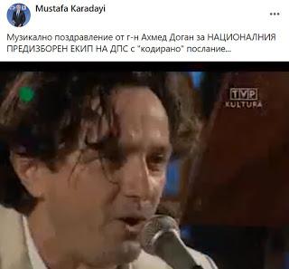 """Доган поздрави своите с """"Калашников"""" на Горан Брегович, посланието – """"кодирано""""!"""