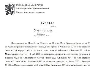 Министър Ангелов издаде заповед за разхлабване на мерките от 1 април