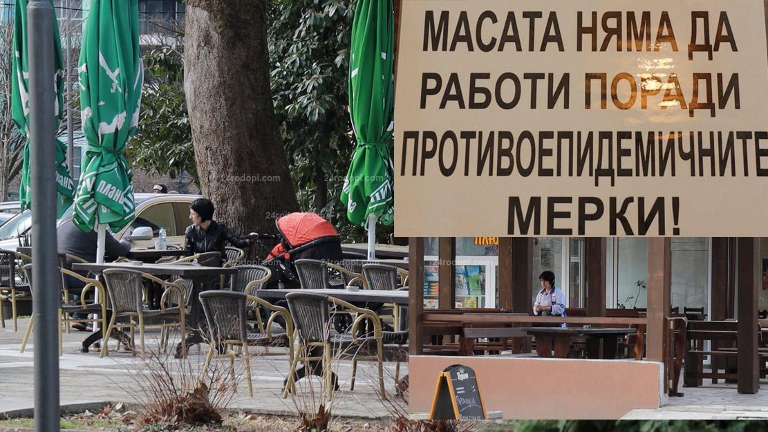 ВИДЕО репортаж: След отварянето: Слабо в заведенията – няма хора, ще се намалят заплати?!