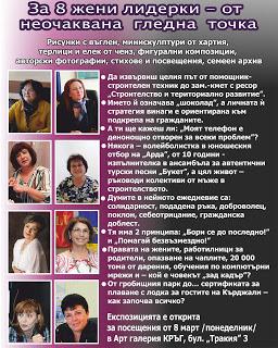 Истории на 8 дами за 8-ми март: Фургонът на Катя Митовска, плетените терлици на Елван Гюркаш…