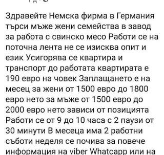 Българи мамят българи в Германия: Дай 700 евро, ще ти покажа мечтаното работно място!