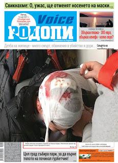 Болница търси 491 лева от пиян с разбита глава!