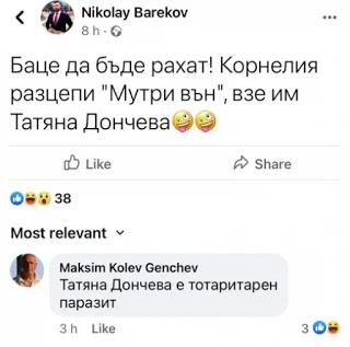 Бивш кърджалийски депутат за Татяна Дончева: Тоталитарен паразит!