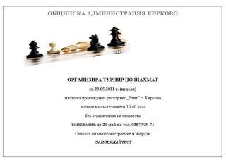 Шахматисти от Италия с интерес към турнира в Кирково
