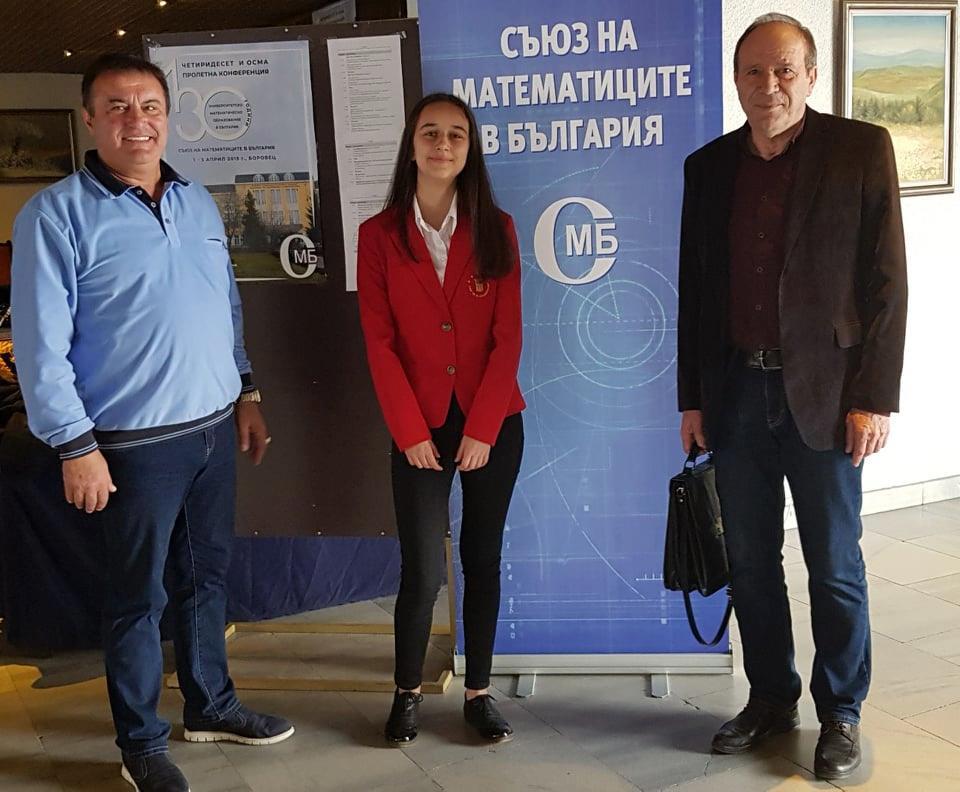 Мария Алексанрова с медал от пролетната конференция на Съюза на математиците в България
