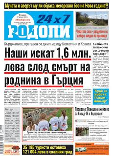 Искат 1,6 млн. лева за прегазен кърджалиец край Комотини