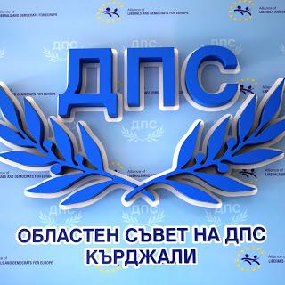 Смел глас: Защо кърджалийци не са водачи на листите на ДПС във Враца, Видин,…