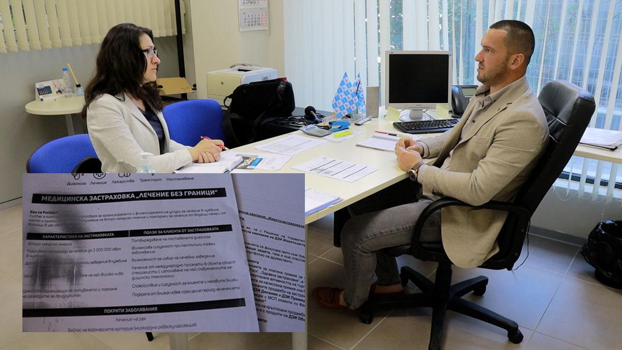 """ВИДЕО репортаж: Здраве с до 2 000 000 евро или просто… застраховка """"Лечение без граници"""""""