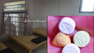 Акция: Закопчаха мъж с метамфетамин