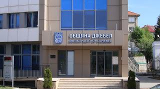 Неджми Али: Джебелчани превърнаха 19 май в Ден на демокрацията!