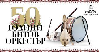 Културният дом кани на концерт за 50 години от Битовия оркестър