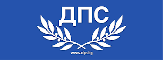 44 кандидати за 3-те депутатски места на ДПС в Кърджали, засега!