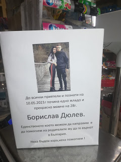 Парите за транспортиране на тялото на Борислав вече са събрани!
