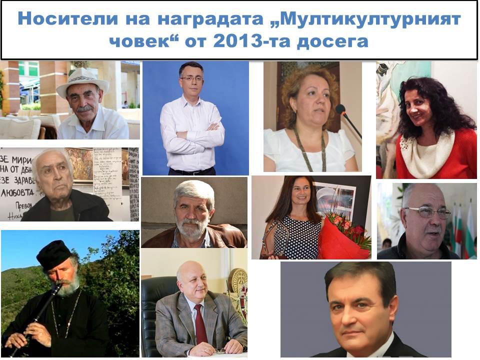 """Отличие за 9-и път: """"Мултикултурният човек"""" с принос за междуетническо сътрудничество"""