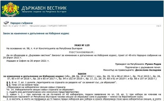 Караянчева: Май не ни чакат добри времена! Хаос, възможно касиране на изборите…