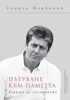 Георги Първанов представя новата си книга в Кърджали