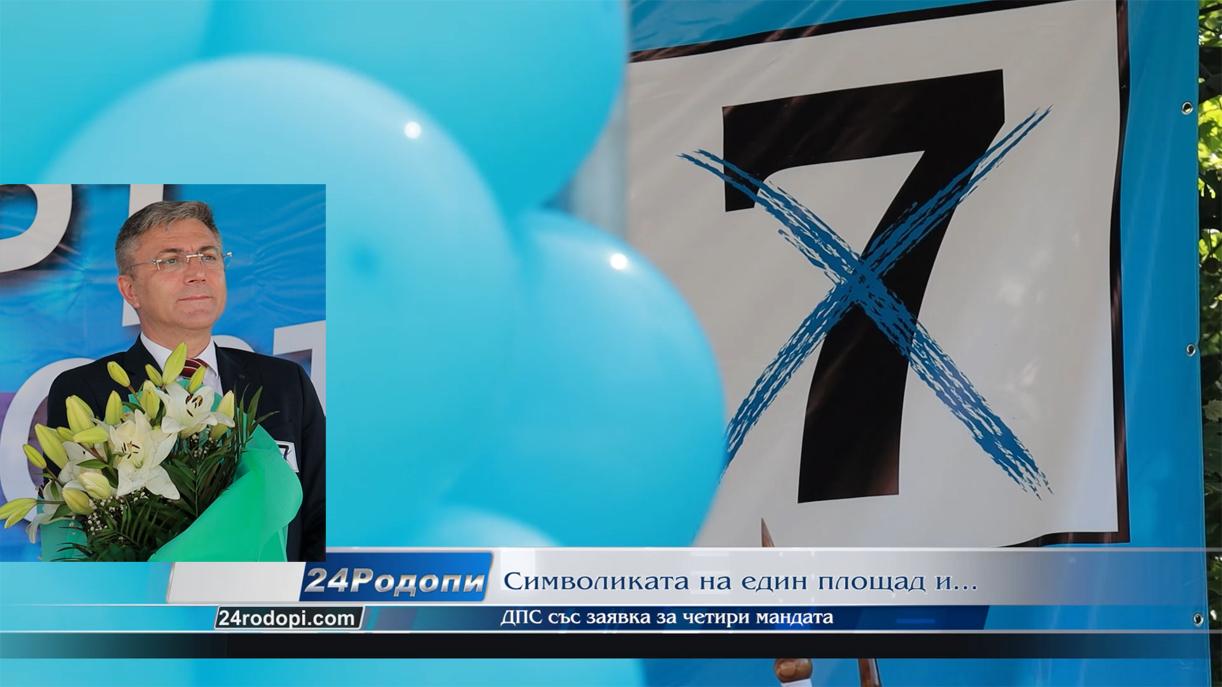 Мустафа Карадайъ: 7-ми месец, 7 общини, 7 кмета, №7 в бюлетината! (видео)
