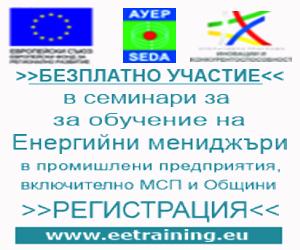 Безплатен семинар за енергиен мениджмънт и енергийна ефективност