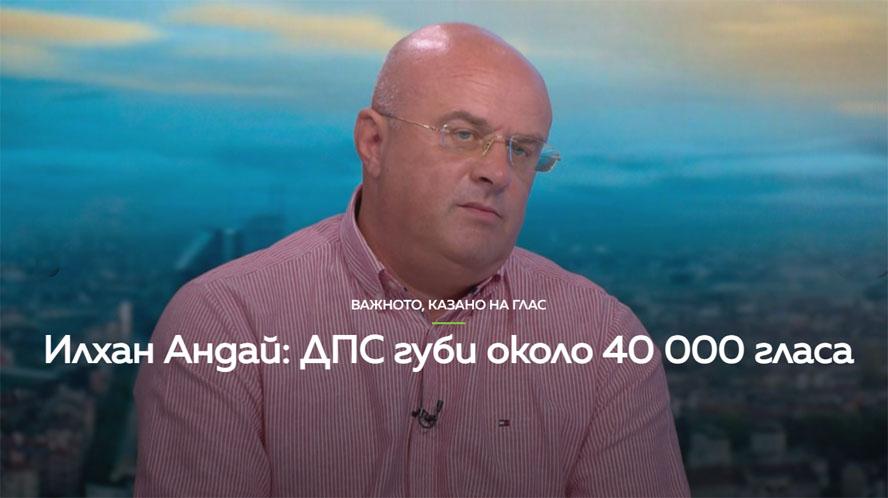Илхан Андай в bTV радио: Борисов отчаяно се прегърна с Ердоган!