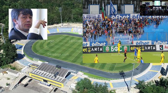 """Спортна медия цитира Пешев: Гайтански и аз се оттегляме от """"Арда 1924"""""""