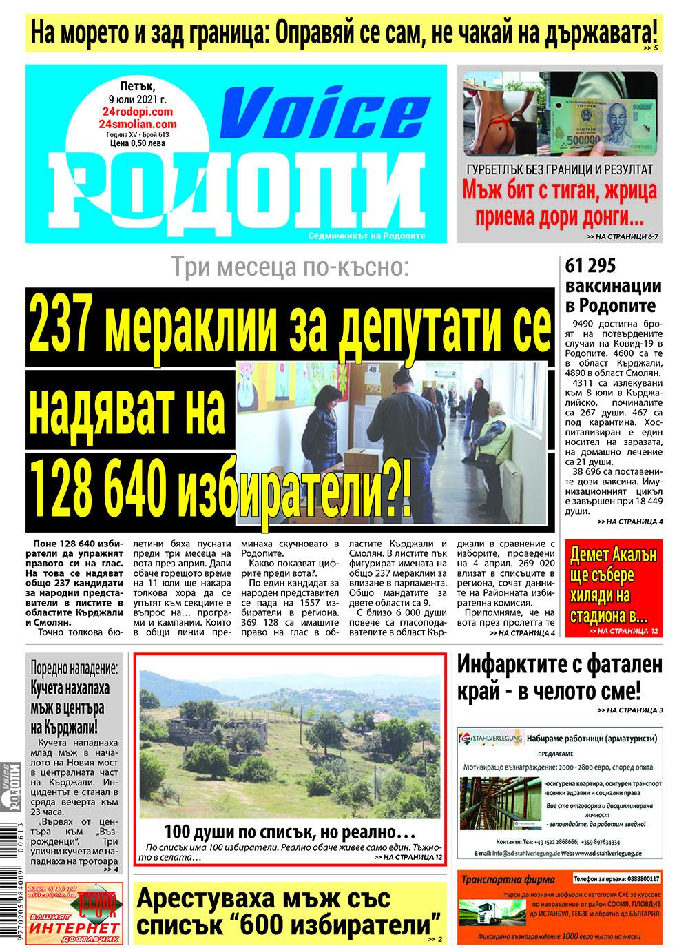 Три месеца по-късно: 237 мераклии за депутати се надяват на 128 640 избиратели?!