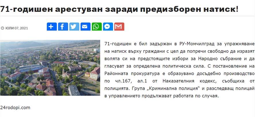 """""""Дилърът"""" със схемата """"Дърва срещу глас"""" в Момчилград е освободен заради влошено здравословно състояние"""