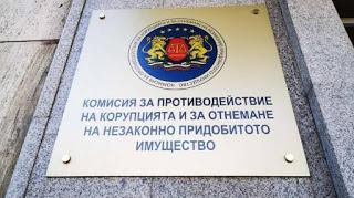 КПКОНПИ поиска 443 528 лева от семейство в Кърджали