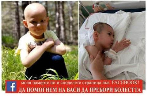 Малкият герой Васко остана завинаги на 7 години!